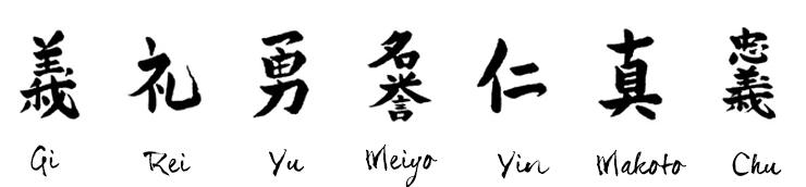 bushido-kanji_orig